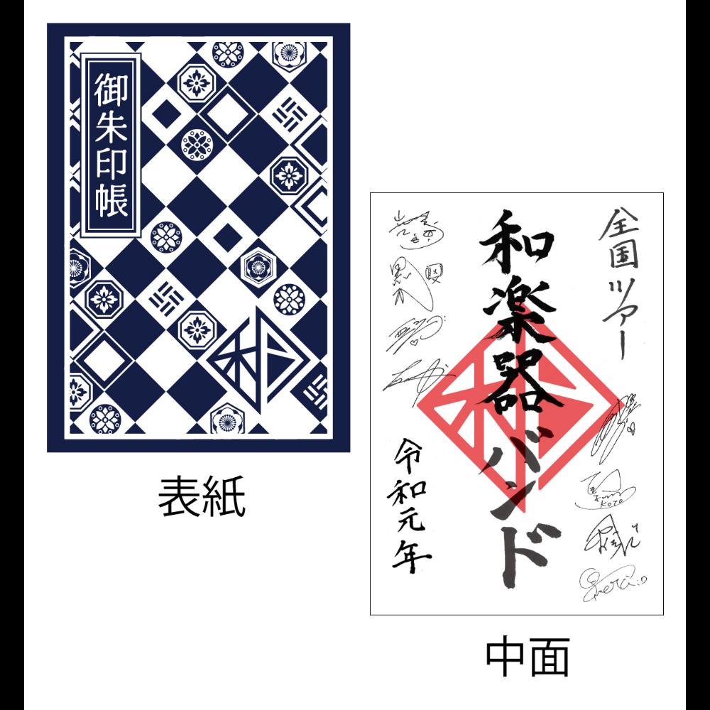 御朱印帳[REACT-新章-]