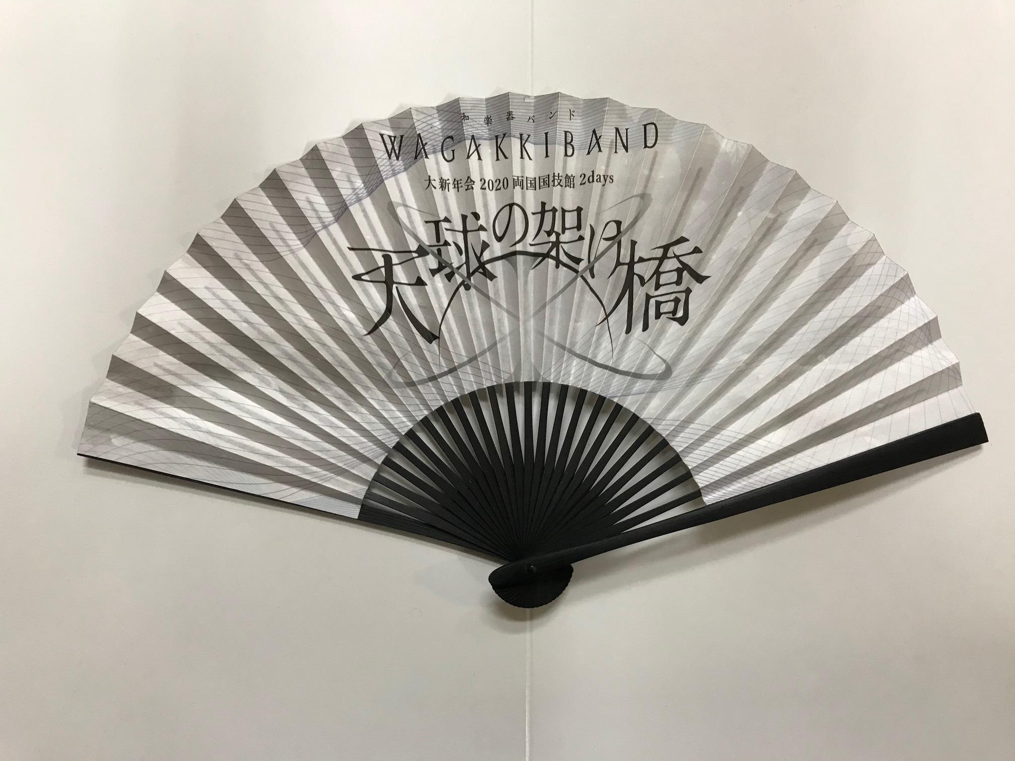 鈴華ゆう子MV使用モデル×白竹堂 扇子[大新年会2020]