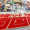 【真・八重流DIGITAL限定】山葵オリジナルイラストジグソーパズル[大新年会2020]
