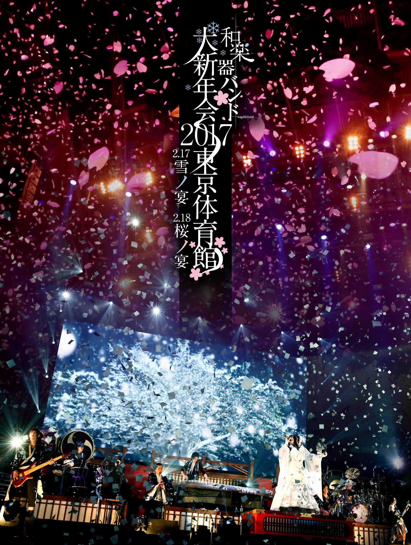 和楽器バンド大新年会2017東京体育館