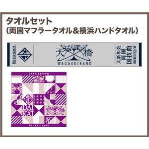 【16日受取】タオルセット(両国マフラータオル&横浜ハンドタオル)[大新年会2020]