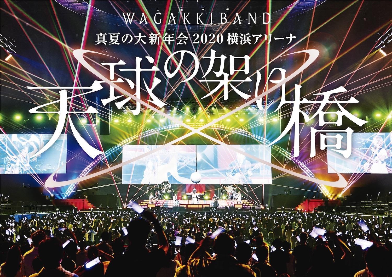 和楽器バンド 真夏の大新年会 2020 横浜アリーナ〜天球の架け橋〜