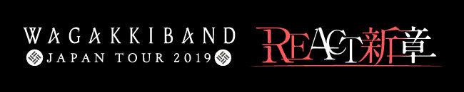 和楽器バンド JAPAN TOUR 2019 REACT-新章-バナー
