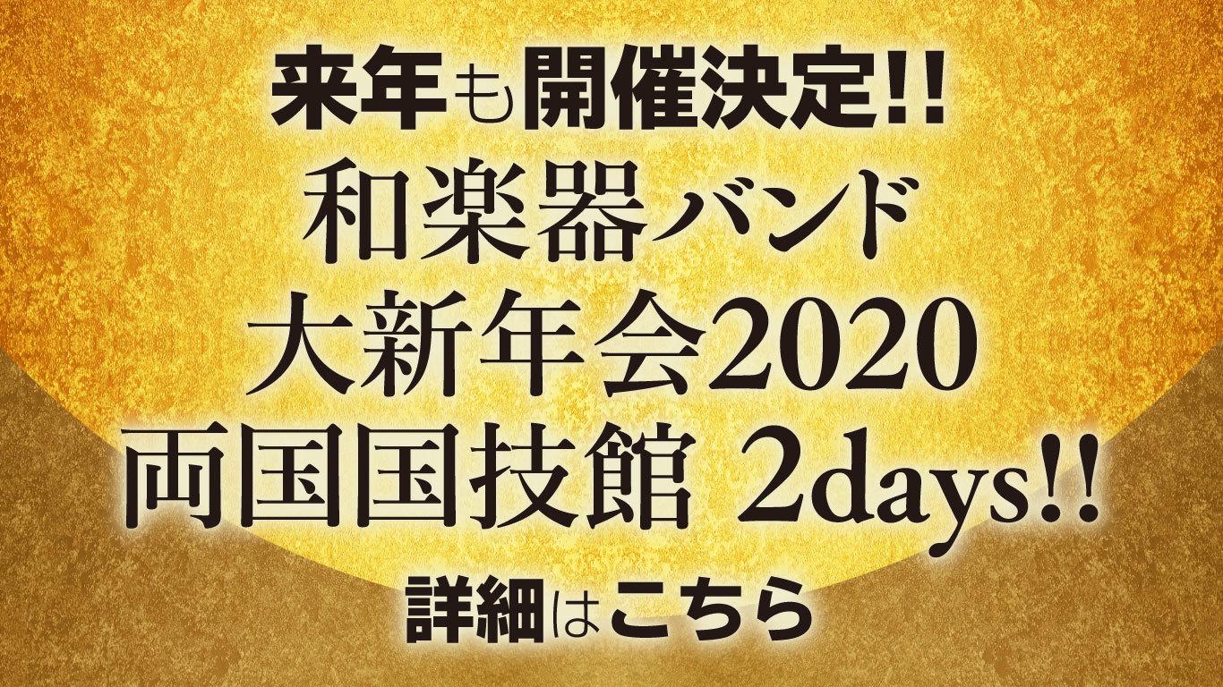 大新年会2020開催決定