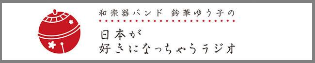 鈴華ゆう子の日本が好きになっちゃうラジオ