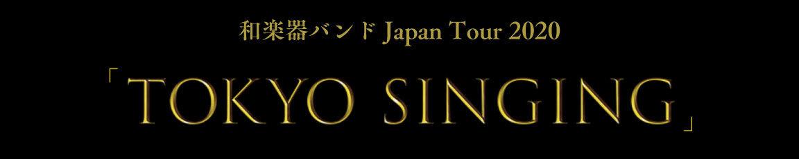 和楽器バンドJapan Tour 2020 TOKYO SINGING