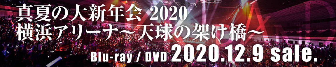 LIVE DVD & Blu-ray『真夏の大新年会 2020 横浜アリーナ〜天球の架け橋〜』詳細決定!