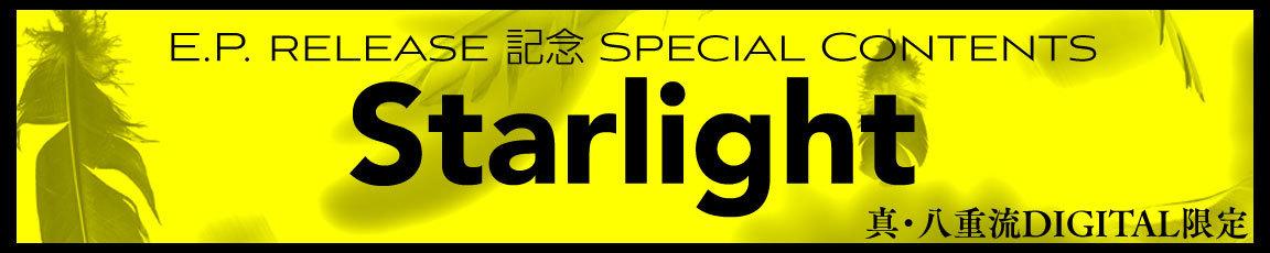 Starlight特集05032200
