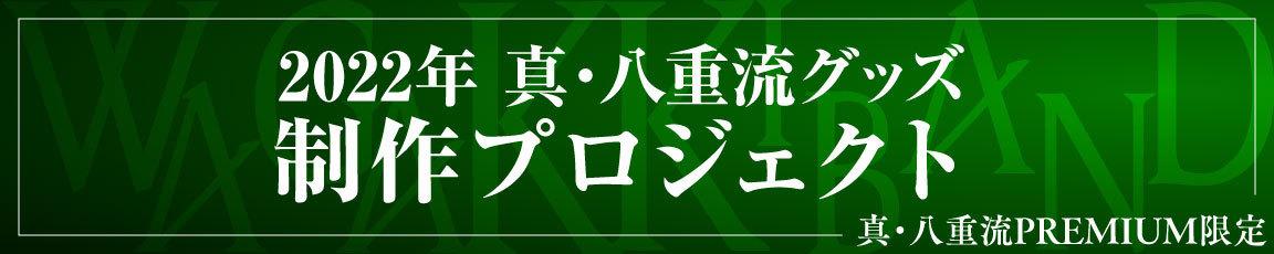 2022年 真・八重流グッズ制作プロジェクト始動!!