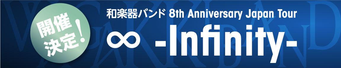 【和楽器バンド 8th Anniversary Japan Tour ∞ -Infinity-】