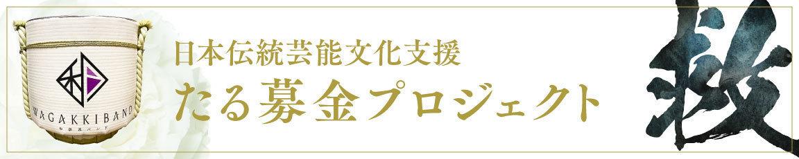 日本伝統芸能文化支援たる募金プロジェクト