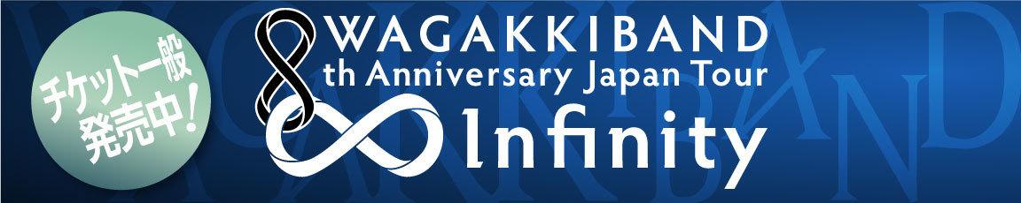 和楽器バンド 8th Anniversary Japan Tour ∞ -Infinity-